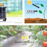 「ひやっしー」で回収したCO2を農業肥料として活用 甘く美味しい野菜や果物の栽培を可能に Happy QualityがCRRAと業務提携