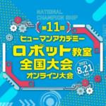 「第11回 ヒューマンアカデミーロボット教室 全国大会」8月21日に開催 予選審査を通過した約30名が競い合う YouTubeで配信