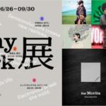 ソニー『Sony Park展』を銀座ソニーパークで開催  6分野「ゲーム/音楽/映画/エレクトロニクス/半導体/金融」をテーマにイベント展開
