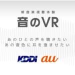 KDDI「音のVR」でNコン2021課題曲の合唱向け練習教材を配信!ZARDやORANGE RANGEのライブも音楽VRで配信中