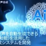 【聞き比べ】大日本印刷が自然な声で話す音声を自動生成するAIシステムを開発 誤読やイントネーションの間違いを50~70%削減