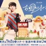 ポッドキャスト番組連動オリジナルドラマ「お耳に合いましたら。」Spotifyとテレビ東京で放送決定 7月8日(木)〜