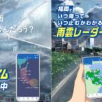 お天気アプリ 「ウェザーニュース」の新CMは天気や地域によって最適なバージョンで放送 全82パターン、声優は花江夏樹(鬼滅の刃)