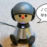 言葉をメロディにのせて会話するヤマハの会話ロボット『Charlie』(チャーリー)レビュー!〜まずは開封の儀