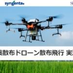 最新スマート農業を横浜で体感!世界シェアNo.1ドローンメーカーDJIの農薬散布ドローン無料実演会をセキドが7/30に開催