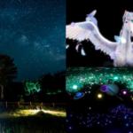 日本一の星空「浪合パーク」ARグラスを利用した星空鑑賞コンテンツを発表 第一弾は「ペガサスの落とし物」KAGAYA氏とi l l y氏が協力