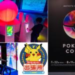 松屋銀座でポケモンと楽しむ体験型企画展開幕!光や音の演出で会場内に色があふれる「POKÉMON COLORS」