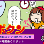 【連載マンガ ロボクン vol.197】24時間働くロボット