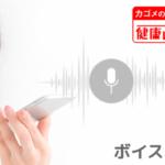 「カゴメ健康直送便」がAI音声自動応答サービス「ボイスボット」を導入 電話で24時間自動受付 KDDIエボルバ