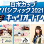 「ロボカップアジアパシフィック2021あいち キックオフイベント」愛知県民を対象に開催 ゲストにSKE48メンバー 競技体験やトーク等