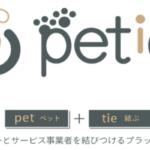 位置情報活用でペット愛好家への効果的に広告配信 マーケティングサービス「ぺティ」産経デジタルが提供開始