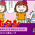 【連載マンガ ロボクン vol.198】増えたら困るノダ
