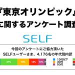 「東京オリンピックは観ましたか?/楽しめましたか?」「最も楽しんだ競技は?」東京五輪の調査結果を『SELF』が公表