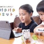 「ユカイなパチパチブロックキット」ついに発売!拡張パーツ「kurikitタイヤ2」も同時発売 オンラインイベントも開催