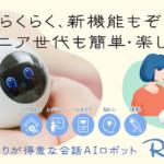 会話AIロボット「Romi」高齢者に嬉しい5つの新機能・サービスを追加 Romi訪問設定サポートは10月29日まで25%割引