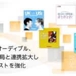 Amazonオーディブルが主要ラジオ局と連携を拡大、ポッドキャストを強化 TBSラジオ/文化放送/ニッポン放送等のコンテンツ配信へ