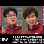 ガンダム×未来技術『ガンダムオープンイノベーション』とは? チーフガンダムオフィサーらのインタビュー動画公開中
