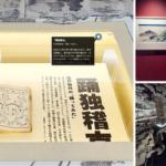 特別展「北斎づくし」をオンラインで楽しめる特設バーチャル会場 無料公開 俳優・町田啓太さんの展覧会音声ガイドも販売