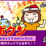 【連載マンガ ロボクン vol.201】AI翻訳まんがでお金持ち!?