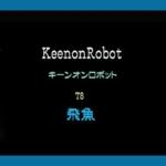 「keenon」(キーンオン)の配膳ロボット新機種「T8」の進化点おさらい!わずか50㎝の通路も走行 テクトレ「1日に2万台以上が稼働中」