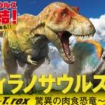 ティラノサウルスが名古屋市科学館に大集結!「ティラノサウルス展」恐竜ロボットの展示も リラックマグッズ付前売券も販売