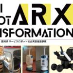 愛知県が最先端のロボット38機種を発表「あいちロボットトランスフォーメーション(ARX)」県内7施設で実証実験 11/3から開始