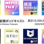 「朝日新聞ポッドキャスト」累計1000万ダウンロードを突破 番組数は8番組まで拡大