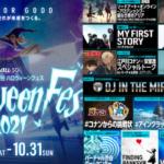 「バーチャル渋谷 au 5G ハロウィーンフェス 2021」開催へ!収益は渋谷区に還元 楽しみながら社会貢献できる新しいハロウィーン