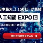 第2回AI・人工知能EXPO【秋】幕張メッセで開催 150社約200のAIサービスが集結 業界第一人者による無料講演も併催