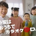 Fire TVでおうちカラオケ「カラオケ@DAM for Amazon」無料で30日間歌い放題を実施中 「エハラ家三姉妹」の新CM公開