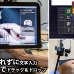 画面には触れず 空中で文字入力やドラッグ操作 非接触AI入力システム「KAIBER Touchless」医療/厨房/工場/店頭などに本格展開へ