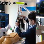 【速報】脊椎固定術の手術支援ロボットシステム「Mazor X」のしくみと特徴を日本メドトロニックが公開