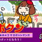【連載マンガ ロボクン vol.204】ロボットになろう!