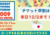 12月11日開催 ロボットパイオニアフォーラム009「2016 Winter~ローンチする日本のロボットビジネス~」、早期割引は本日まで! #robopf