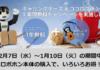 ロボホン買うなら、12月7日〜1月10日がおトク!