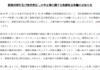 ZMPが新規上場の承認取消し、原因は「顧客情報の流出」