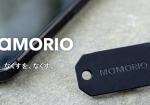 世界最小クラスの紛失防止IoTデバイス 「MAMORIO」ヨドバシカメラで販売開始