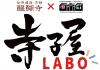 世界遺産の「醍醐寺」で、小学生向けロボットプログラミング教室が2月26日に開催!