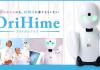 分身ロボットにより、遠隔でも参列している感覚を得られる「OriHimeブライダルサービス」が2月22日正式リリース!